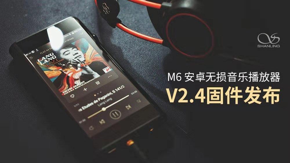 M6 2.4固件封面.jpg